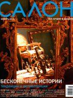 2005-Salon_01